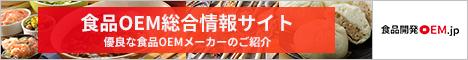 食品開発OEM.jp